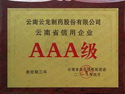 云南省信用企业AAA级