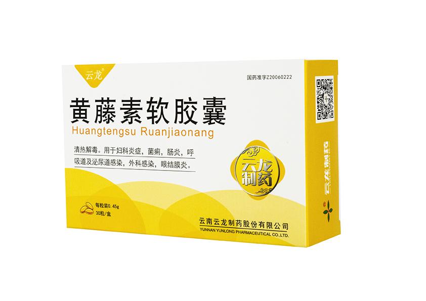 黄藤素软胶囊30粒